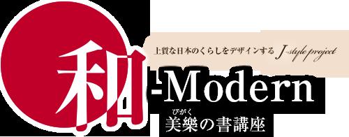 和-Modern 美樂(美楽)の書講座