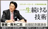 issyoutsuzukeru.JPG