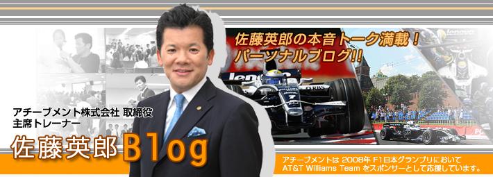 佐藤英郎の本音トーク満載! パーソナルブログ   アチーブメント株式会社 取締役 主席トレーナー