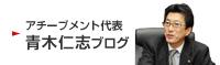 アチーブメント代表  青木仁志ブログ
