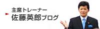 主席トレーナー  佐藤英郎ブログ