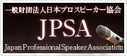 JAPAN PROFESSIONAL SPEAKER ASSOCIATION  JPSA