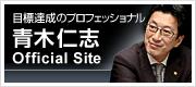 目標達成のプロフェッショナル  青木仁志 Official Site